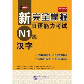 新完全掌握日语能力考试 N1级 汉字