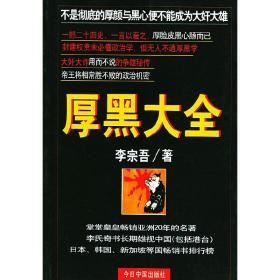 正版二手厚黑大全李宗吾今日中国出版社9787507204834