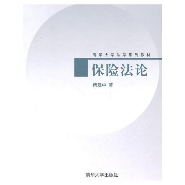 清华大学法学系列教材:保险法论