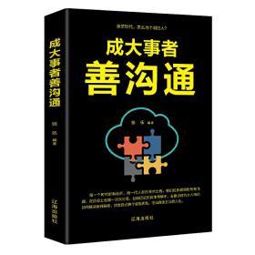 正版二手成大事者善沟通张乐辽海出版社9787545144314