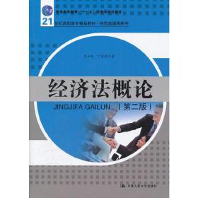 正版二手经济法概论(第二版)李正华中国人民大学出版社9787300141862