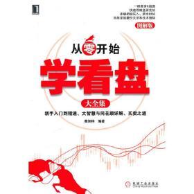 正版二手从零开始学看盘(大全集图解版)秦加林机械工业出版社9787111325963