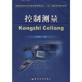 正版二手控制测量刘绍堂黄河水利出版社9787807342359