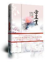 正版二手帝王业(全二册)寐语者著朝华出版社9787505428331