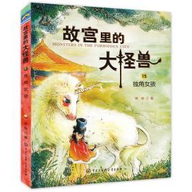 正版二手故宫里的大怪兽 独角女孩常怡 么么鹿中国大百科全书出版社9787520206709