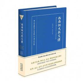 正版二手西南联大英文课(英汉双语版)陈福田中国对外翻译出版公司9787500150077