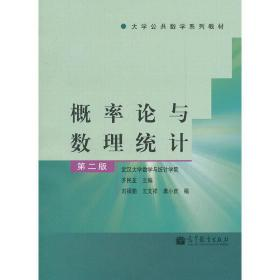 正版二手概率论与数理统计(第二版)齐民友高等教育出版社9787040325164