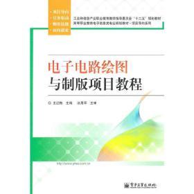 正版二手电子电路绘图与制版项目教程王红梅电子工业出版社9787121137204