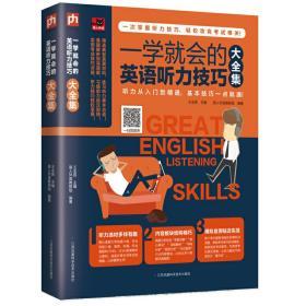 正版二手一学就会的英语听力技巧大全集王全民江苏科学技术出版社9787553787237