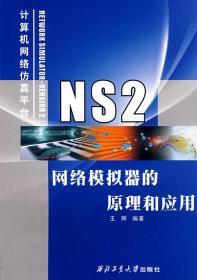 NS2网络模拟器的原理和应用
