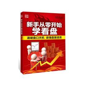 正版二手新手从零开始学看盘富家益中国电力出版社9787512373884