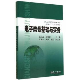 正版二手电子商务基础与实务杨从亚天津大学出版社9787561851739