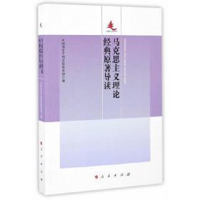 正版二手马克思主义理论经典原著导读中国浦东干部学院教务部人民出版社9787010169057