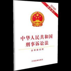 正版二手中华人民共和国刑事诉讼法 (2018年*新修订)(含草案说明)中国法制出版社中国法制出版社9787509398432