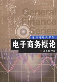 正版二手电子商务概论杨天翔复旦大学出版社9787309048728