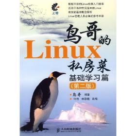 正版二手鸟哥的Linux私房菜基础学习篇(第二版)鸟哥人民邮电出版社9787115162212