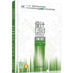 正版二手设计构成-第2版文健北京大学出版社9787301265963