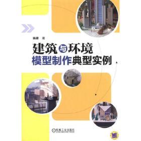 正版二手建筑与环境模型制作典型实例机械工业出版社机械工业出版社9787111496434