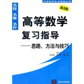 正版二手高等数学复习指导(思路、方法与技巧)(第2版)陈文灯清华大学出版社9787302241867