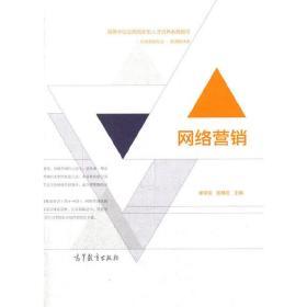 正版二手网络营销杨学成高等教育出版社9787040412741