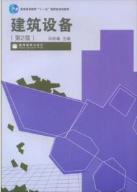 正版二手建筑设备(第2版)马铁椿高等教育出版社9787040227185