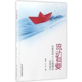 正版二手流动有爱苏敏中国社会出版社9787508755465