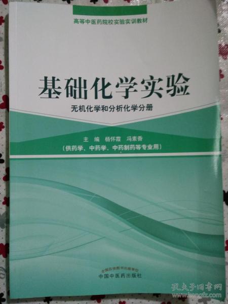 基础化学实验(无机化学和分析化学分册)/高等中医药院校实验实训教材