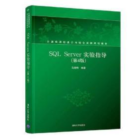 正版二手SQL Server实验指导(第4版)马晓梅清华大学出版社9787302510604