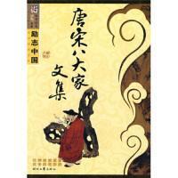正版二手励志中国:唐宋八大家文集崔钟雷时代文艺出版社9787538727739