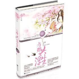 正版二手与卿共浮生-04云苒江苏凤凰文艺出版社9787539961675