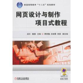 正版二手网页设计与制作项目式教程凌云机械工业出版社9787111457848