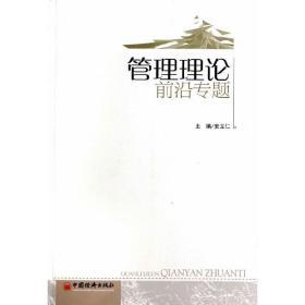 正版二手管理理论前沿专题安立仁中国经济出版社9787513613545