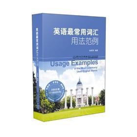 正版二手英语*常用词汇用法范例伍毅强厦门大学出版社9787561560303
