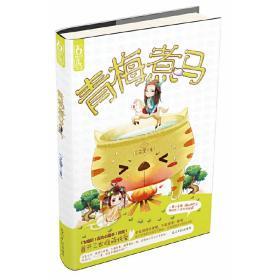 正版二手青梅煮马花溟光明日报出版社9787511235930