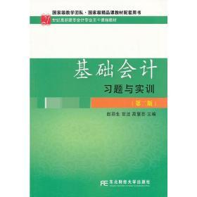 正版二手基础会计习题与实训(第二版)赵丽生东北财经大学出版社9787565410505