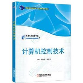 正版二手计算机控制技术廖道争 施保华机械工业出版社9787111526360