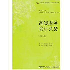 正版二手高级财务会计实务(第二版)李华 阳正发东北财经大学出版社9787565434426