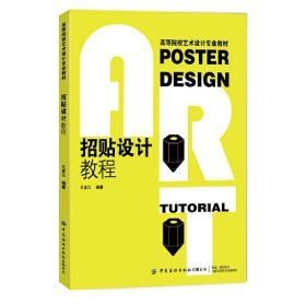 正版二手招贴设计教程王友江中国纺织出版社9787518070275