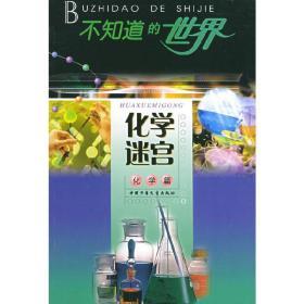 正版二手化学迷宫:化学篇——不知道的世界赵世洲中国少年儿童出版社9787500762645
