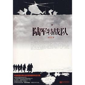 正版二手陆军特战队(含VCD)庞天舒内蒙古文艺出版社9787802283480
