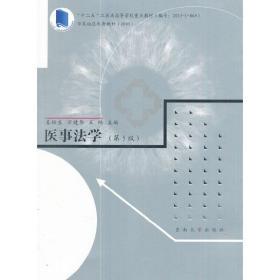 正版二手医事法学(第五版)姜柏生东南大学出版社9787564171766