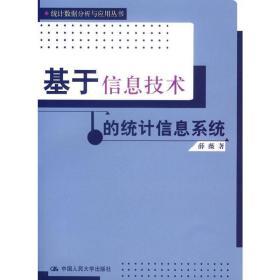 正版二手基于信息技术的统计信息薛薇著中国人民大学出版社9787300078991