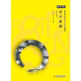 正版二手设计素描陈斌华中科技大学出版社9787568025225