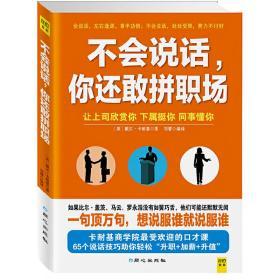 正版二手不会说话,你还敢拼职场戴尔卡耐基北京日报出版社9787547714348