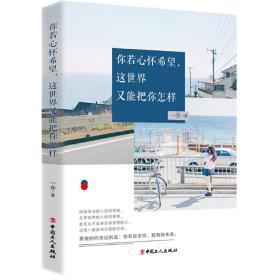 正版二手你若心怀希望,这世界又能把你怎样一介中国工人出版社9787500867159