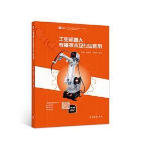 正版二手工业机器人焊接技术及行业应用邱葭菲高等教育出版社9787040502947