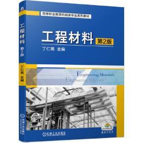 工程材料  第2版