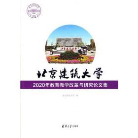 北京建筑大学2020年教育教学改革与研究论文集