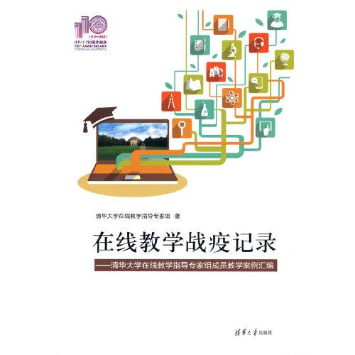 在线教学战疫记录——清华大学在线教学指导专家组成员教学案例汇编(110校庆)