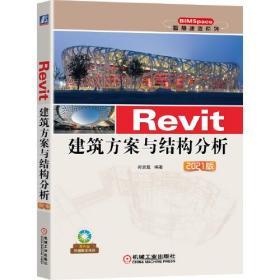 Revit建筑方案与结构分析 2021版